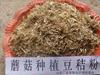 家畜用豆秸草粉