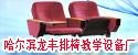 哈尔滨龙丰排椅教学设备厂