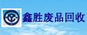 广州鑫胜废品回收有限公司