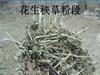 花生秧草粉