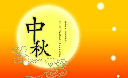 中秋节的由来和习俗 有你不知道的故事
